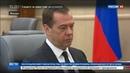Новости на Россия 24 Медведев институты развития должны взаимодействовать друг с другом и давать общий эффект
