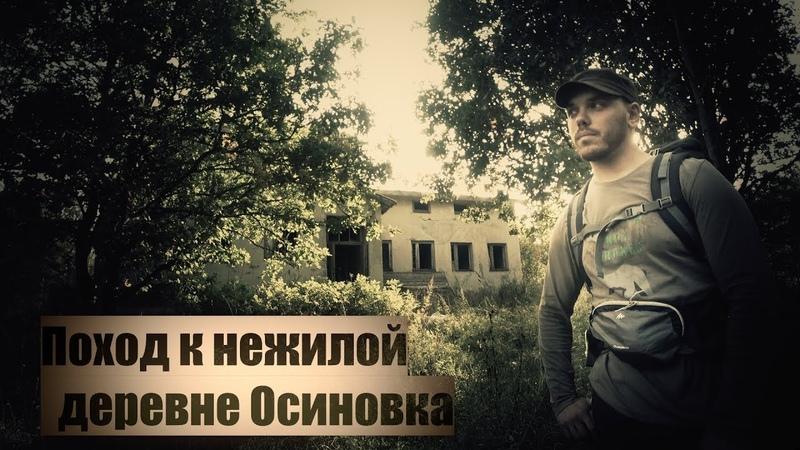Одиночный поход к нежилой деревни Осиновка.