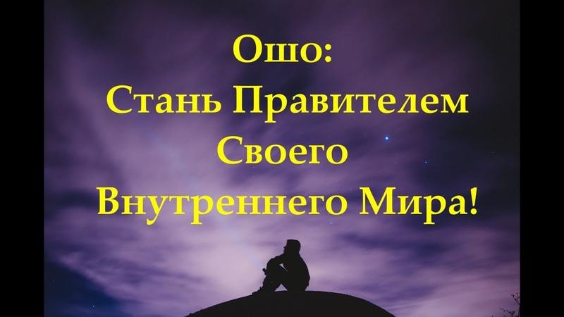 Ошо Стань Правителем Своего Внутреннего Мира!