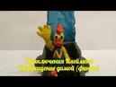 Приключения Клеймена (6) - Возвращение домой (финал) | Пластилиновый мультсериал