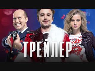 Трейлер №2: «Полицейский с Рублёвки. Новогодний беспредел»