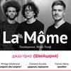 La Mome (Швейцария) 8.10 арт-бар КИРПИЧ