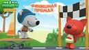 KidsCorner Мимимишки Финишная прямая игра мультик Ми-ми-мишки Книжки