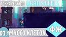 ТОННА СЕРИЙ ПО DEAD CELLS 3.1 МНОГО КЛЕТОК