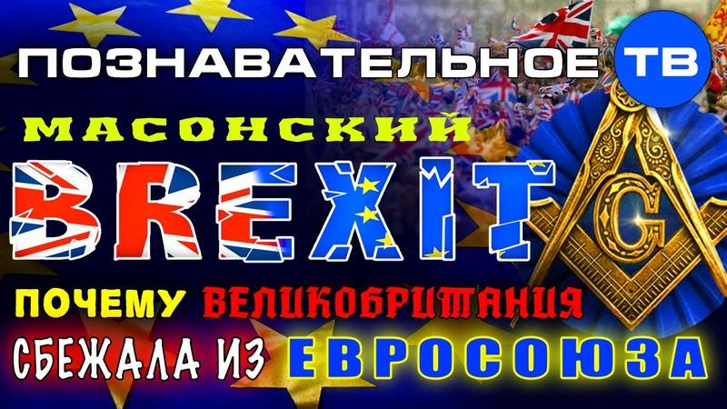 №4 Масонский Brexit. Почему Великобритания сбежала из Евросоюза (Познавательное ТВ, Артём Войтенков)