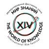 """XIV Международный кинофестиваль """"Мир Знаний"""""""
