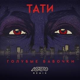 Тати альбом Голубые бабочки (Astero Remix)