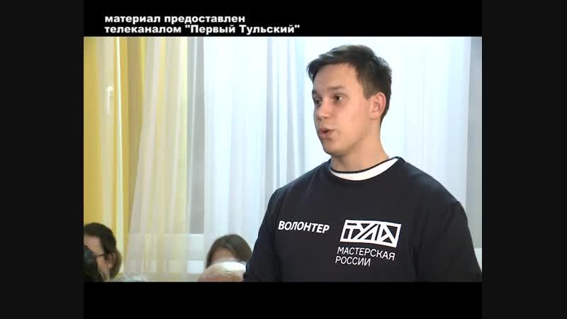 Встреча с волонтерами (Тула)