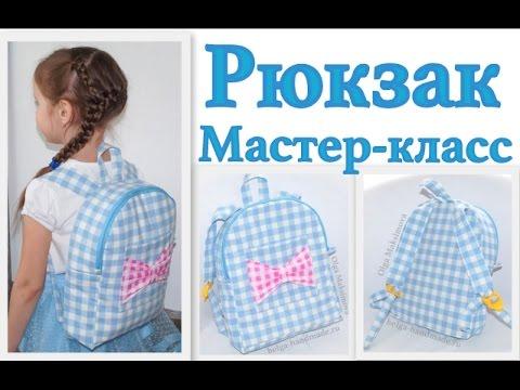 Как сшить рюкзак своими руками 1 Мастер-класс. Детский рюкзачок