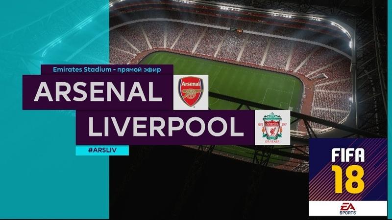 FIFA 18 - АРСЕНАЛ - ЛИВЕРПУЛЬ│ФУТБОЛЬНЫЙ ПРОГНОЗ│19 ТУР АПЛ 2017 Arsenal - Liverpool