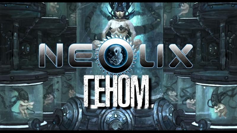 NEOLIX - ГЕНОМ (LYRIC VIDEO OFFICIAL)