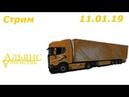 Конвой в Euro Truck Simulator 2 от Альянс-Логистик 11.01.19