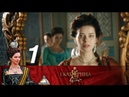 Екатерина Взлет Серия 1 2017 Новая Екатерина 2 Продолжение @ Русские сериалы