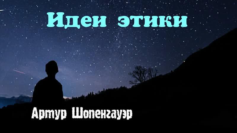 Артур Шопенгауэр - ИДЕИ ЭТИКИ