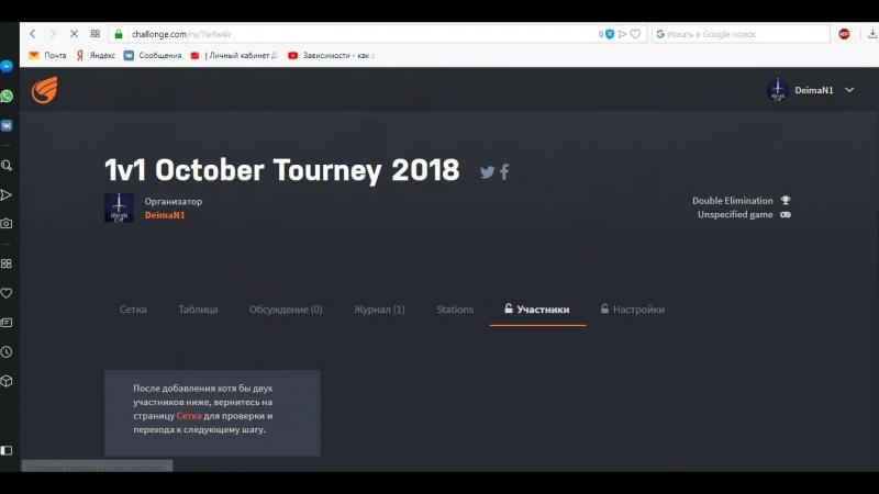 Жеребьёвка 1v1 October Tourney 2018
