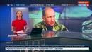 Новости на Россия 24 • Депутат Рады из карательного батальона призвал к народному импичменту Порошенко