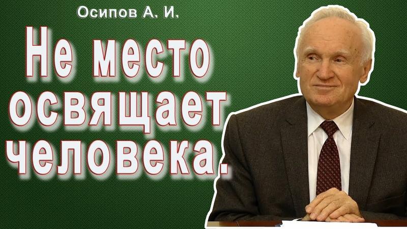 Не место освящает человека (Осипов А. И., 2010 г.)