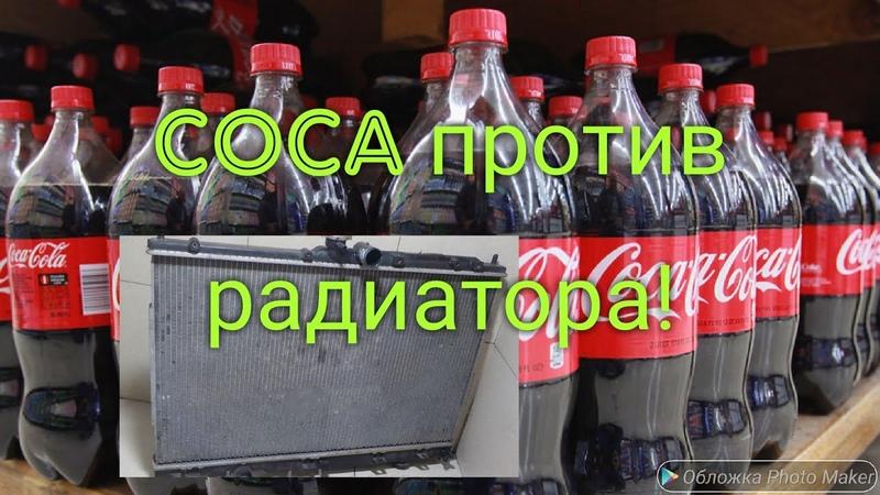 Кола против радиатора (честный тест) Чистка разиатора печки Coca-cola