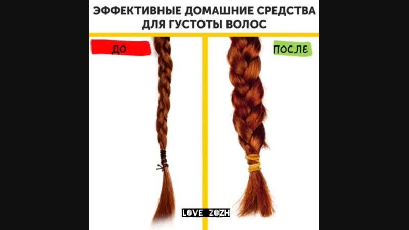 Женские Хитрости womantrlck маски для густоты волос