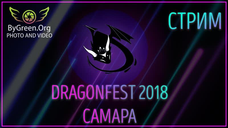 Стрим DragonFest 2018 г Самара 1