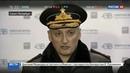 Новости на Россия 24 Новейший корвет Дерзкий заложили на Северной верфи Петербурга