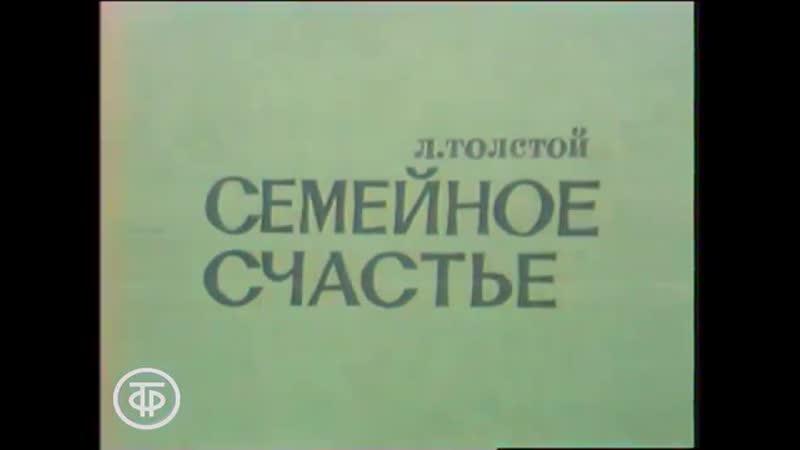Лев Толстой СЕМЕЙНОЕ СЧАСТЬЕ Телеспектакль