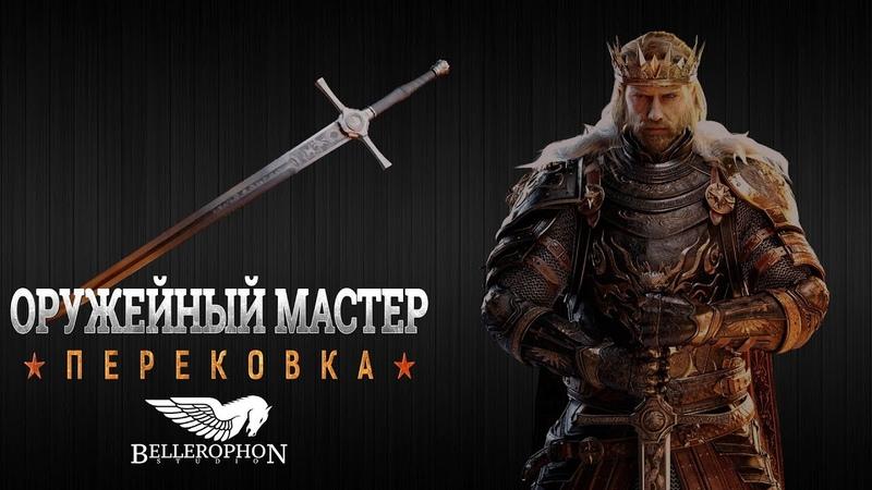 Оружейный мастер - Экскалибур из King of Avalon - правильный перевод!