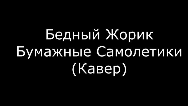 Бумажные Самолетики Бедный Жорик Cover 01
