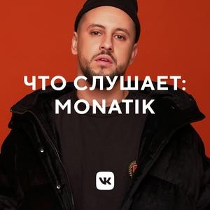 Что слушает: MONATIK