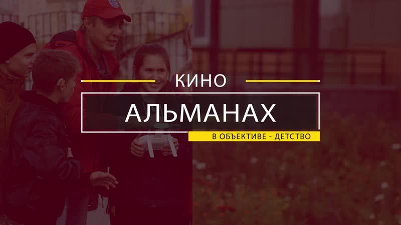 Киноальманах. Коррекционная школа-интернат (Выпуск №1).