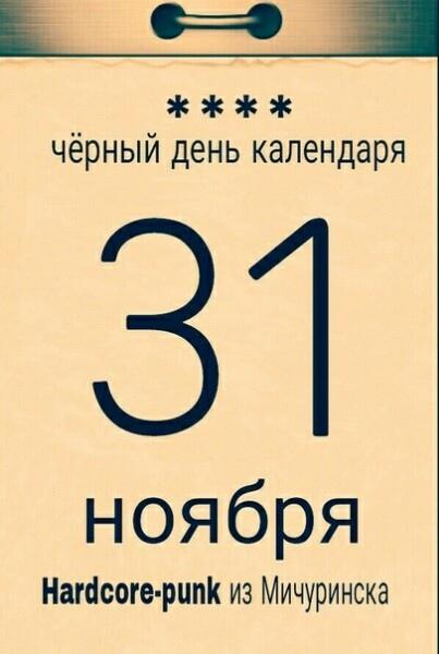 образовались в Мичуринске в 2009 году.