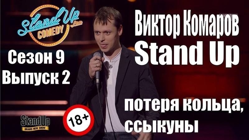 Stand up 2019 | Виктор Комаров о ссыкунах о потере кольца | Сезон 9, Выпуск 2 | comedy club 2019