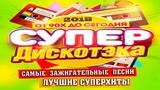 ПОПУЛЯРНЫЕ ТАНЦЕВАЛЬНЫЕ ПЕСНИ и ХИТЫ ШИКАРНАЯ ДИСКОТЕКА 2018