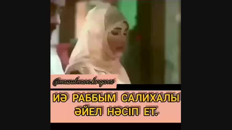 Баршамызға салихалы әйел насіп етсін