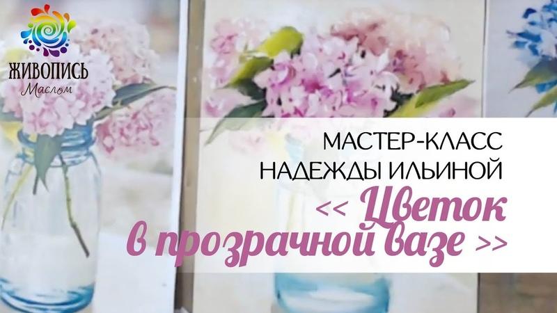 |ВИДЕОУРОК| Сухая пастель - Юлия Фадюшина Цветок в прозрачной вазе