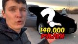 США покупаем машину за 140.000 рублей Как купить машину на АМЕРИКАНСКОМ АУКЦИОНЕ