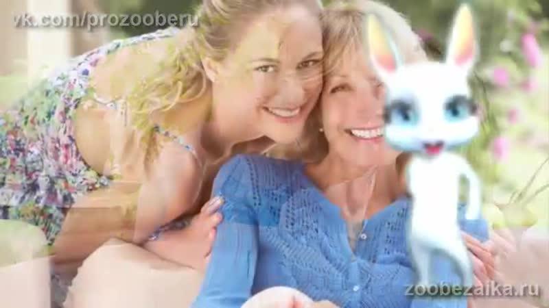 С Днём Матери поздравление - Красивые поздравления на день матери ZOOBE Муз Зайка - YouTube.mp4