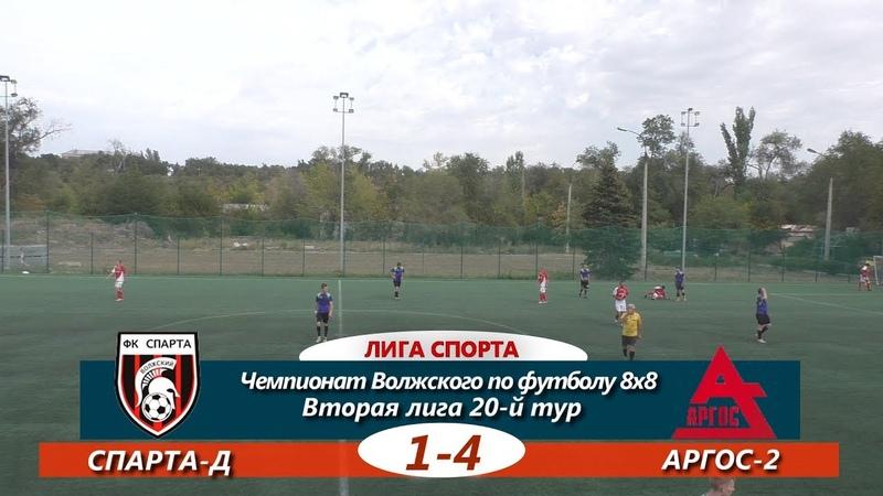 Вторая лига. 20-й тур. Спарта-Д - АРГОС-2 1-4 ОБЗОР