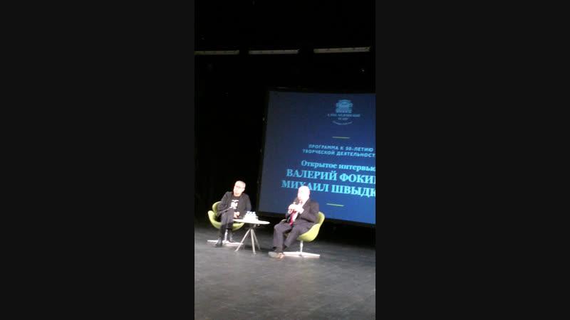 Михаил Швыдкой,Валерий Фокин