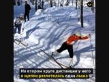 Советский биатлонист сломал лыжу, но его выручил спортсмен из ГДР