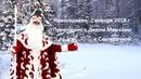Природник с Дедом Морозом и Снегурочкой 2 января 2019
