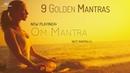 9 золотых мантр мощные мантры для медитации по 108 раз каждая