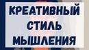 Вадим Черашев Креативный стиль мышления