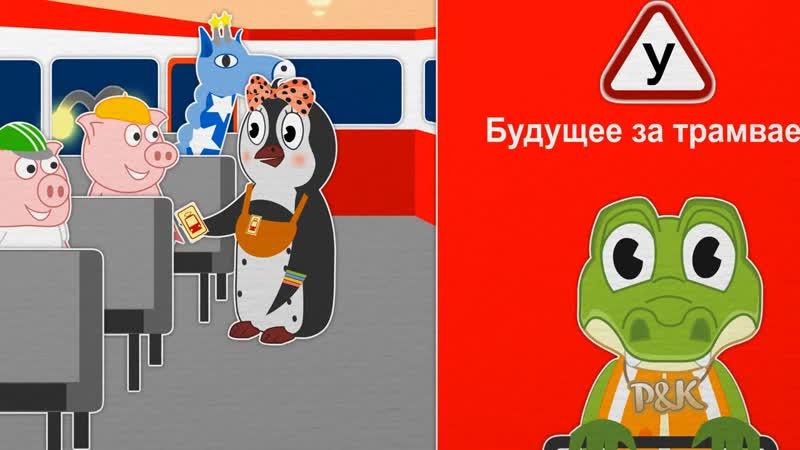 14 серия. Уроки от Пинги и Кроки. Едет красный трамвай