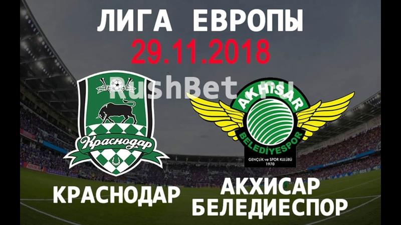 Краснодар - Акхисар Беледиеспор: прямая трансляция 29 ноября прогноз на матч. Лига Европы 2018