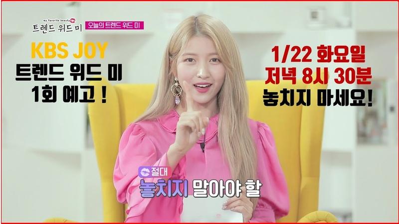 KBS JOY 트렌드위드미 4MC의 매력 터지는 대망의 첫회 예고 공개!