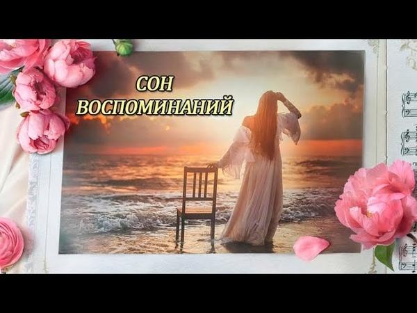Сон Воспоминаний - Александр Лычкин (стихи - Наталья Лучезарная)
