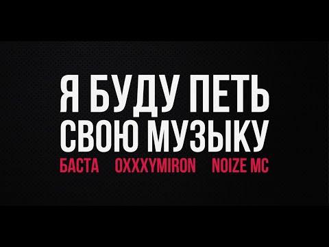 Концерт солидарности (полная трансляция) ябудупетьсвоюмузыку OXXXYMIRON БАСТА NOIZE MC
