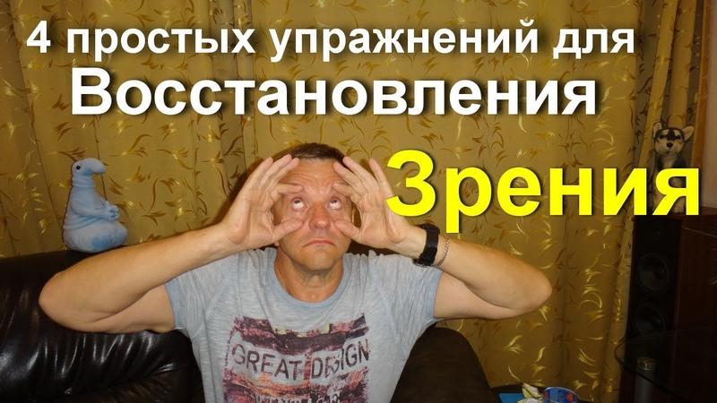 4 простых упражнения для восстановления зрения Гимнастика для глаз Знай больше всех