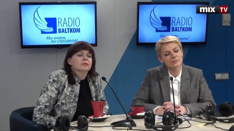 Эва Юхневича и Инга Васильева в программе Утро на Балткоме MIXTV